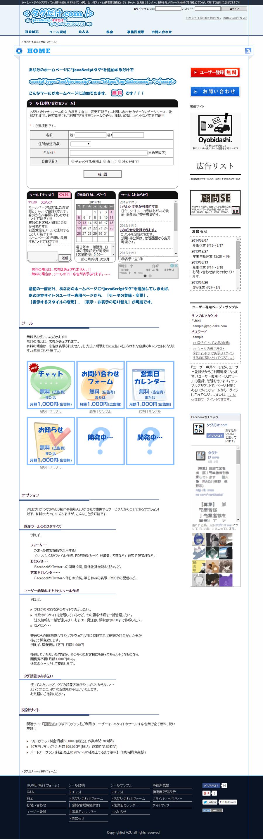 制作実績:タグだけ.com